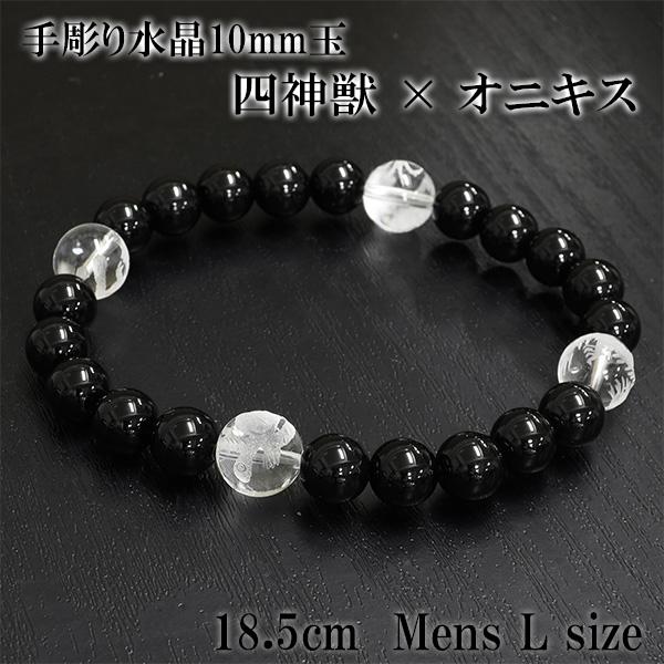 Feng Shui 4 Beast Hand Carved Quartz Crystal 10 Mm Jade Onyx Bracelet