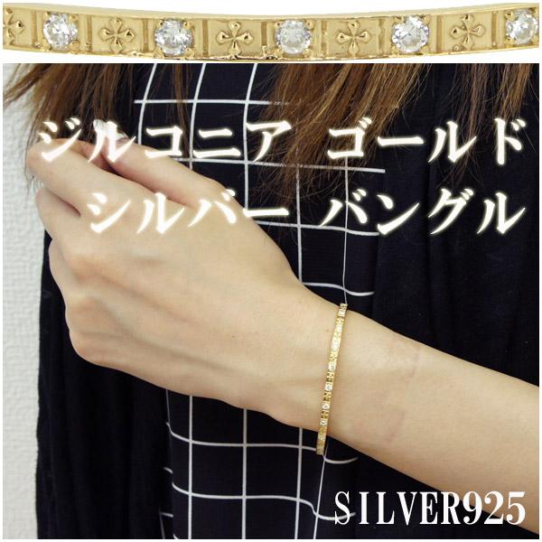 ジルコニア ゴールド シルバー バングル ブレスレット レディース 女性用レディース SILVER925 レディースブレスレット プレゼント 人気 かわいい おしゃれ