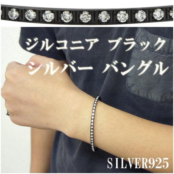 輝くジルコニア ブラック メンズ シルバー バングル ブレスレット 男性用メンズ SILVER925 メンズブレスレット プレゼント 人気 おしゃれ