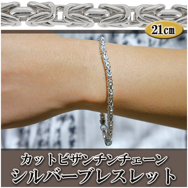 Cut Byzantine chain silver bracelet (21 cm) Silver 925 mens bracelet men's  breath men's Silver 925 chain breath bracelet mens bracelets bracelet men's