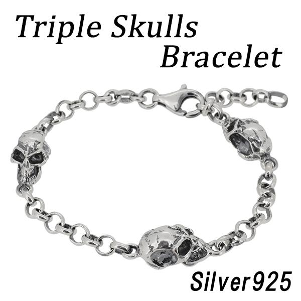 トリプル スカル ロールチェーン シルバーブレスレット 925 銀の蔵 メンズブレスレット ブレス 男性用 メンズ ブレスレット ドクロ 骸骨 プレゼント 人気 彼氏 おしゃれ