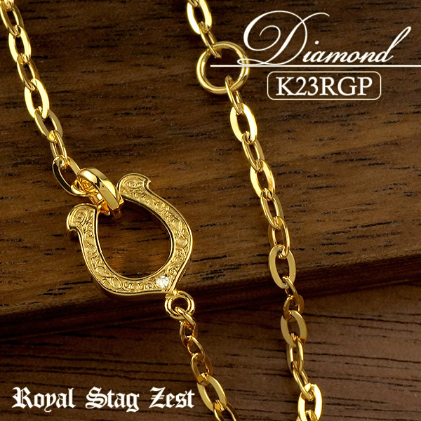 Royal Stag ZEST シルバーアクセサリー シルバー925 メンズブレスレット K23 ダイヤモンド■特殊コーティングされた23金が美しく輝くゴールドブレスレット 出色 ロイヤルゴールドプレーティング おすすめ特集 ダイヤモンド 馬蹄 シルバーブレスレット 彼氏 人気 ブレス 23金 アラベスク ブレスレット プレゼント メンズ ホースシュー ブランド 蹄鉄