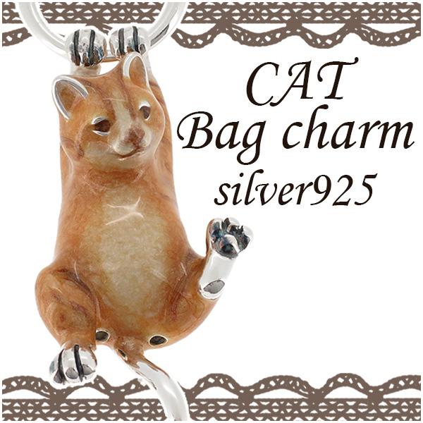 ぶら下がり 猫の シルバーバッグチャーム バックチャーム シルバー925 猫 ネコ キャット cat バッグチャーム チャーム プレゼント 人気 おしゃれ