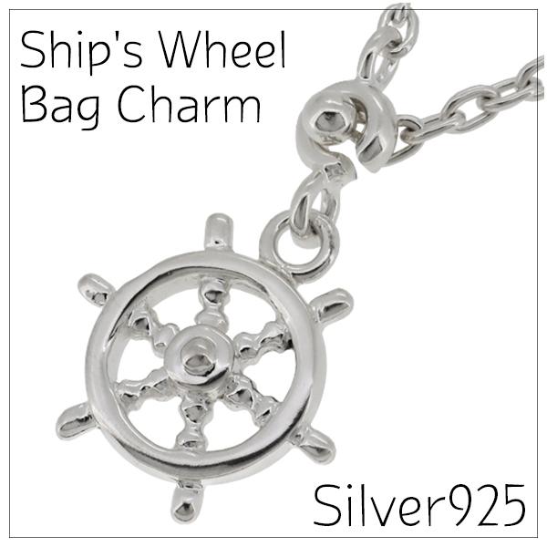舵輪 シルバーバッグチャーム 925 バックチャーム シルバー925 銀装飾 シルバー 操舵輪 舵 ラダー ラット 海 マリン 船 バッグチャーム チャーム プレゼント 人気 おしゃれ