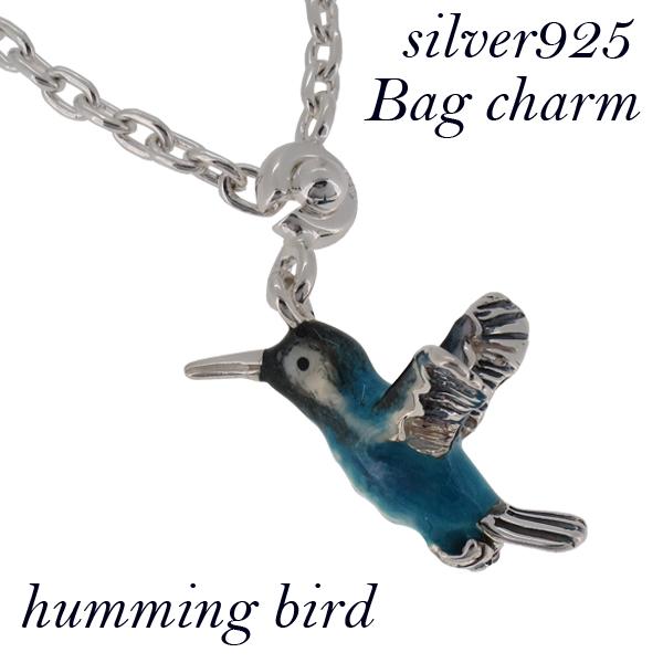 ハミングバードの シルバーバッグチャーム 925 バックチャーム シルバー925 銀装飾 シルバー はちどり 鳥 青い鳥 バッグチャーム チャーム プレゼント 人気 おしゃれ