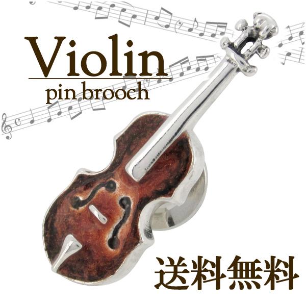 バイオリン シルバー ピンブローチ シルバーアクセサリー レディース ブローチ 女性用 留め具 シルバー925 楽器 シルバーピンブローチ プレゼント 人気 かわいい おしゃれ