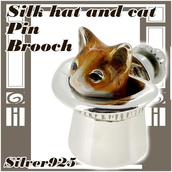 シルクハットに入った 猫の シルバーピンブローチ SILVER 925 シルバーアクセサリー 留め具 銀装飾 シルバー ブローチ 動物 キャッツ CATS ねこ シルクハット 帽子 プレゼント 人気 おしゃれ