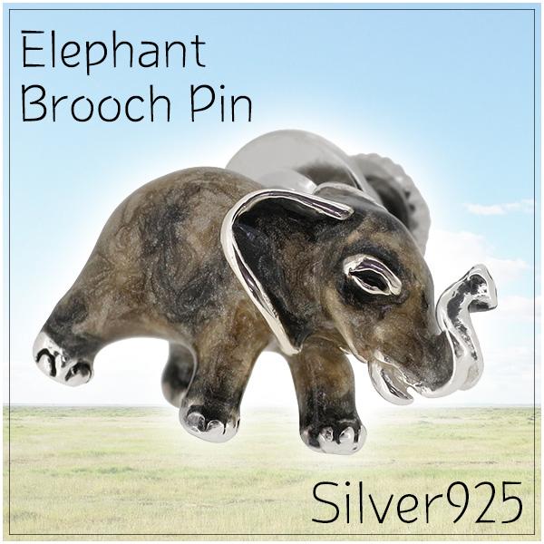 エレファント シルバー ピンブローチ 象 シルバーピンブローチ SILVER 925 シルバーアクセサリー 留め具 銀装飾 ピン ブローチ ゾウ 動物 プレゼント 人気 おしゃれ