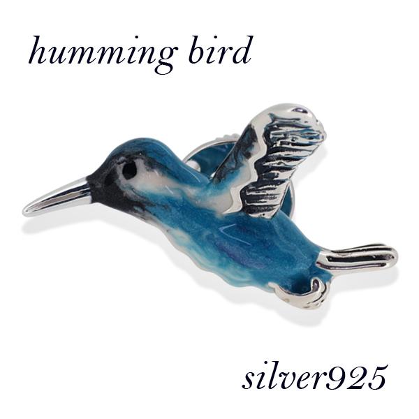 ハミングバードの シルバー ピンブローチ 925 留め具 銀装飾 ブローチ はちどり 鳥 シルバーピンブローチ プレゼント 人気 おしゃれ