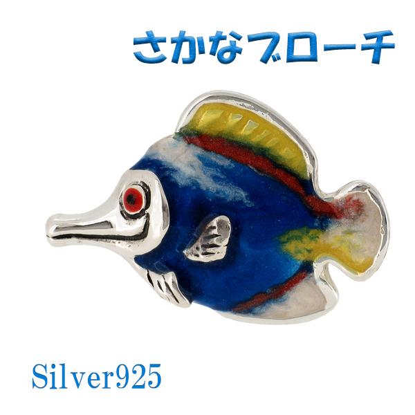熱帯魚の シルバーピンブローチ SILVER 925 シルバーアクセサリー 留め具 銀装飾 シルバー ブローチ 動物 魚 海鮮 プレゼント 人気 おしゃれ