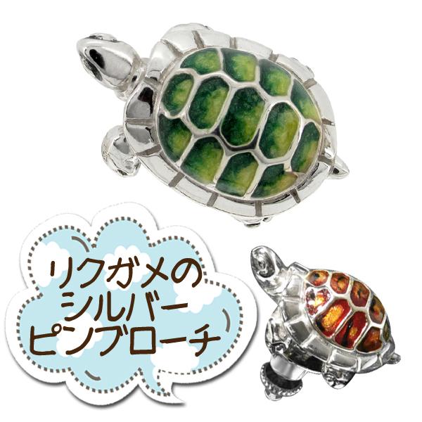 小さな陸ガメ シルバーピンブローチ シルバーアクセサリー 925 留め具 銀装飾 シルバー ブローチ 動物 カメ プレゼント 人気 おしゃれ