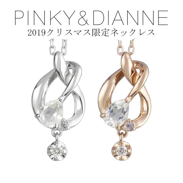 ピンキー&ダイアン 2019クリスマス限定 完全数量限定 選べる2カラー クロスドロップ K10ゴールド ネックレス