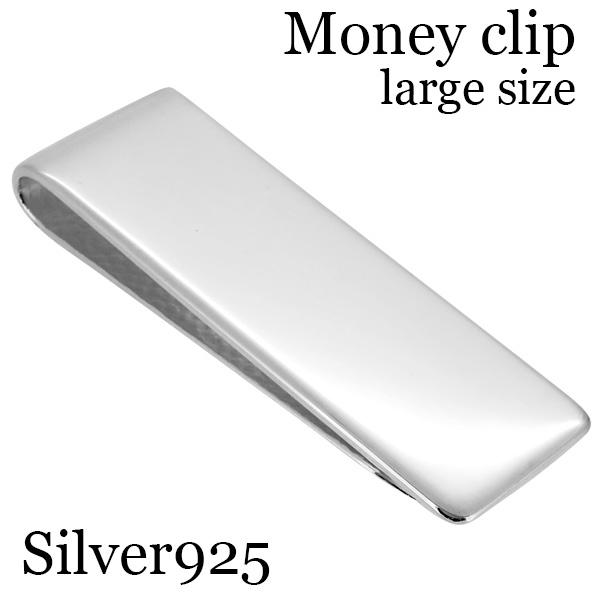 シンプルスクエア ラージ シルバーマネークリップ 925 シルバ- Smart MoneyClip 銀製札挟み 鱗 四角 プレゼント 人気 おしゃれ