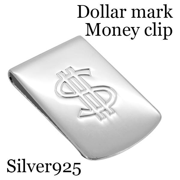 ドルマーク シルバーマネークリップ 925 シルバ- Smart MoneyClip 銀製札挟み 鱗 ドル プレゼント 人気 おしゃれ