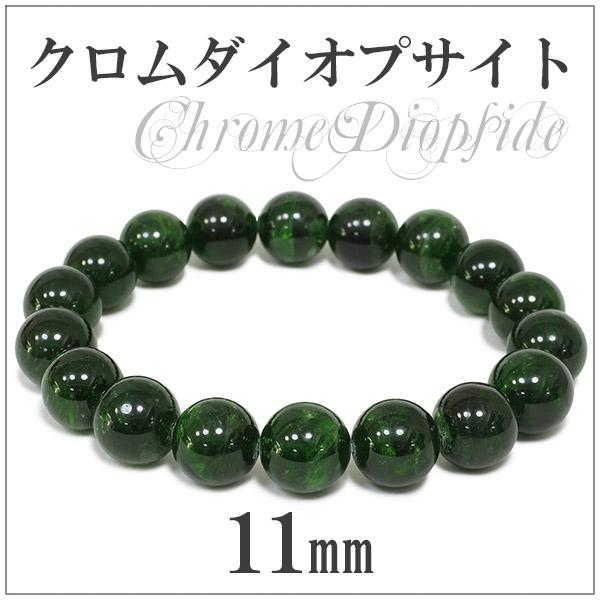 11mm 18cm クロムダイオプサイト ブレスレット メンズM、レディースLサイズ 天然石 パワーストーン ダイオプサイト メンズ レディース 緑 グリーン クロムダイオプサイトブレスレット 天然石ブレスレット プレゼント 人気