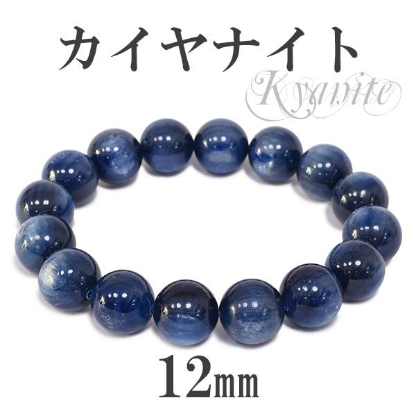 12mm 17.5cm 高品質 カイヤナイト ブレスレット メンズL、レディースLLサイズ 天然石 パワーストーン カヤナイト メンズ レディース 青 ブルー カイヤナイトブレスレット 天然石ブレスレット プレゼント 人気