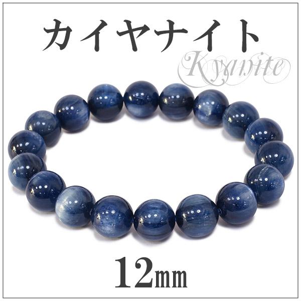 12mm 19.5cm 高品質 カイヤナイト ブレスレット メンズL、レディースLLサイズ 天然石 パワーストーン カヤナイト メンズ レディース 青 ブルー カイヤナイトブレスレット 天然石ブレスレット プレゼント 人気