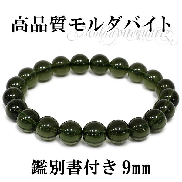 9mm 18cm High Quality Moldavite Bracelet Men M Natural Stone Gap Dis Meteorite Nature