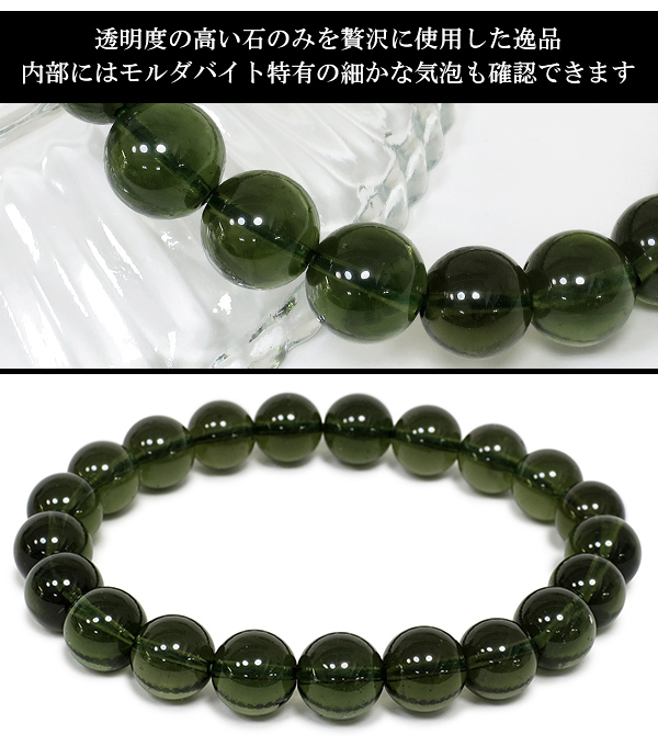 9mm 18cm High Quality Moldavite Bracelet Men M Natural Stone Gap Dis Meteorite Nature