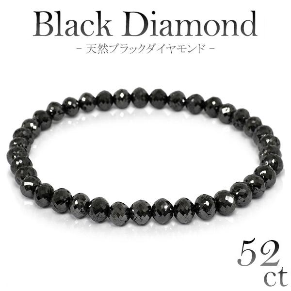 52カラット 天然ブラックダイヤモンド ブレスレット 幅5.6mm 18cm メンズM、レディース Lサイズ ブラックダイヤモンド ダイアモンド 52ct ブレス ダイアモンドメンズ レディース 黒 プレゼント 人気 おしゃれ