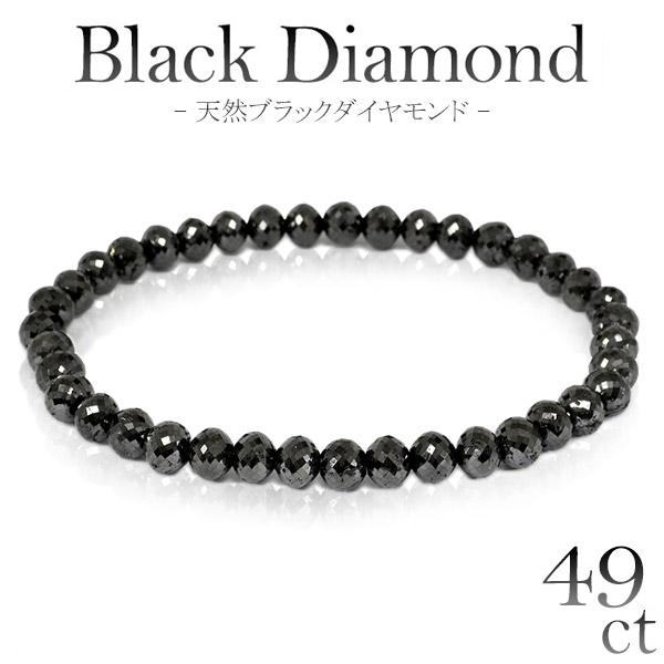 49カラット 天然ブラックダイヤモンド ブレスレット 幅5.5mm 18cm メンズM、レディース Lサイズ ブラックダイヤモンド ダイアモンド 49ct ブレス ダイアモンドメンズ レディース 黒 プレゼント 人気 おしゃれ