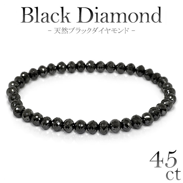 45カラット 天然ブラックダイヤモンド ブレスレット 幅5.3mm 18cm メンズM、レディース Lサイズ ブラックダイヤモンド ダイアモンド 45ct ブレス ダイアモンドメンズ レディース 黒 プレゼント 人気 おしゃれ