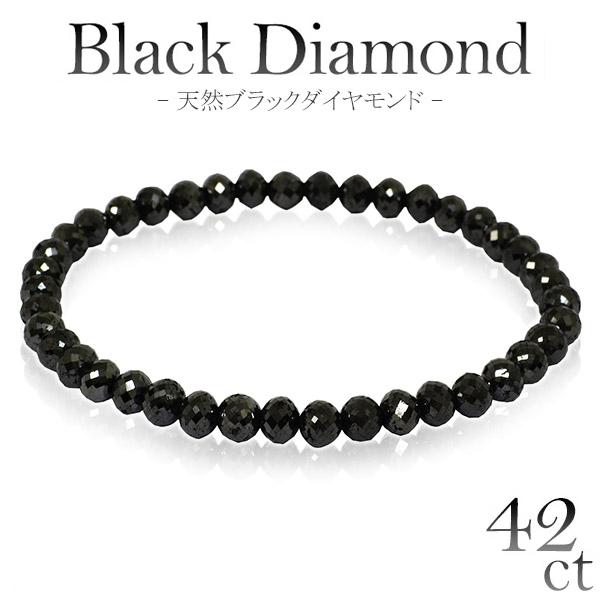 42カラット 天然ブラックダイヤモンド ブレスレット 幅5.1mm 18cm メンズM、レディース Lサイズ ブラックダイヤモンド ダイアモンド 42ct ブレス ダイアモンドメンズ レディース 黒 プレゼント 人気 おしゃれ