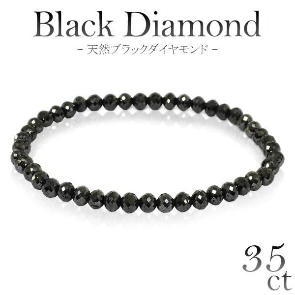 35カラット 天然ブラックダイヤモンド ブレスレット 幅4.6mm 18cm メンズM、レディース Lサイズ ブラックダイヤモンド ダイアモンド 35ct ブレス ダイアモンドメンズ レディース 黒 プレゼント 人気 おしゃれ