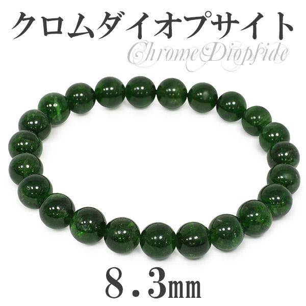 8.3mm 18cm ロシア産 クロムダイオプサイト ブレスレット メンズM、レディースLサイズ 天然石 パワーストーン ダイオプサイト メンズ レディース 緑 グリーン クロムダイオプサイトブレスレット 天然石ブレスレット プレゼント 人気