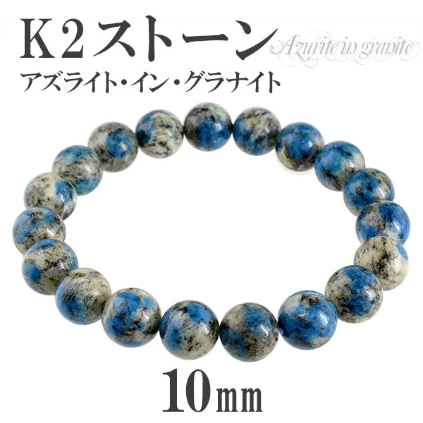 k2ストーン アズライトイングラナイト グラナイト ブレスレット 10mm 18cm メンズM、レディースLサイズ k2アズライト 天然石 パワーストーン k2ブルー ブレス k2ブルー k2アズライト k2 k2ブルーブレスレット アズライト イン グラナイト 天然石ブレスレット パワーストーンブレスレット プレゼント 人気, 参考書専門店ブックスドリーム:d874d68b --- officewill.xsrv.jp
