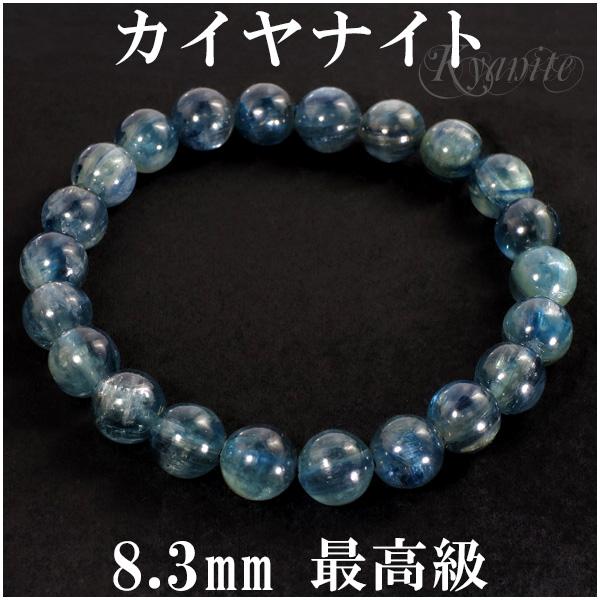 カイヤナイト ブレスレット 8.3mm 17.5cm 最高級 カヤナイト メンズM レディースLサイズ 天然石 パワーストーン ブルー グリーン カイヤナイトブレスレット 天然石ブレスレット プレゼント 人気