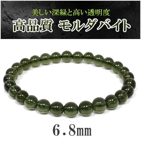 6 8mm 18cm high-quality moldavite bracelet men M, natural stone power stone  men gap Dis meteorite high-quality moldavite moldavite bracelet nature