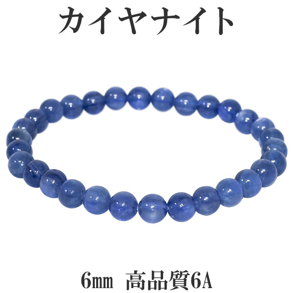 カイヤナイト ブレスレット 高品質 6A グレード 6mm 17cm レディースM サイズ カヤナイト 天然石 パワーストーン ブルー グリーン カイヤナイトブレスレット 天然石ブレスレット プレゼント 人気 6A級