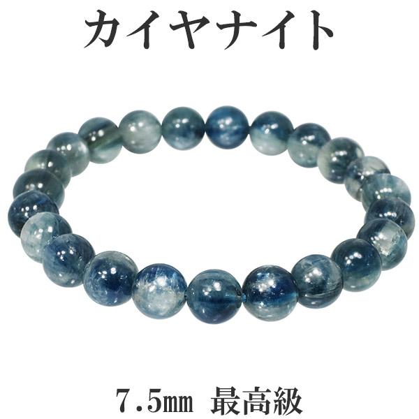 カイヤナイト ブレスレット 7.5mm 16cm 最高級 カヤナイト レディースS サイズ 天然石 パワーストーン ブルー グリーン カイヤナイトブレスレット 天然石ブレスレット プレゼント 人気