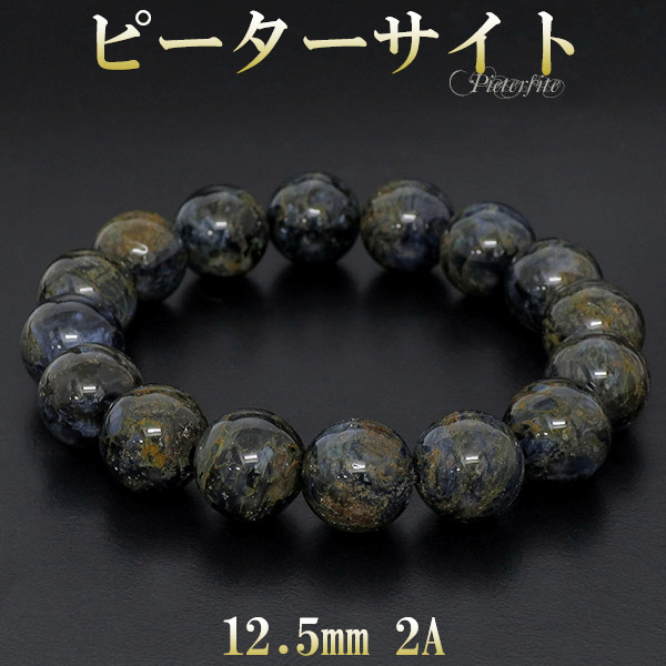 Peter Site 2a Grade Bracelet 12 5mm 18 0cm Men S M Lady Large Size Nature Stone