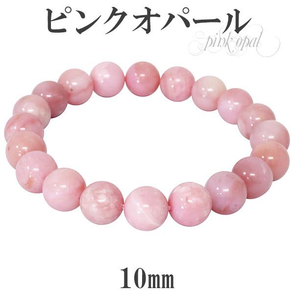 買い取り ピンクオパール ブレスレット オパール 10月 誕生石 天然石 パワーストーン レディース 艶のあるピンク色が特徴で 25%OFF 恋愛や魅力を象徴するといわれています 10mm 18.5cm LLサイズ 天然石ブレスレット ピンク オパールブレスレット パワーストーンブレスレット メンズL プレゼント 人気