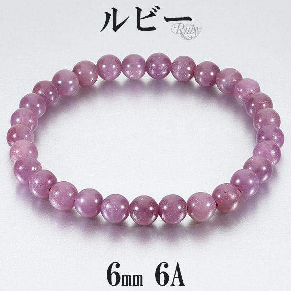 ルビー 6A グレード ブレスレット 6mm 17cm レディースM サイズ 誕生石 7月 天然石 パワーストーン レディース 赤紫色 ルビーブレスレット 天然石ブレスレット 6A級 プレゼント 人気