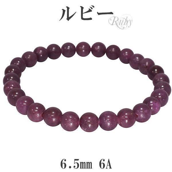 ルビー 6A グレード ブレスレット 6.5mm 17~17.5cm M~L サイズ 誕生石 7月 天然石 パワーストーン メンズ レディース 赤紫色 ルビーブレスレット 天然石ブレスレット 6A級 プレゼント 人気
