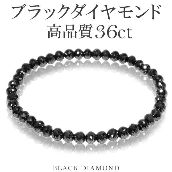 36カラット 天然ブラックダイヤモンド 高品質 ブレスレット 4.8mm 17cm レディースM サイズ ブラックダイヤモンド ダイヤモンド ダイアモンドブレス 天然ダイヤモンド レディース ブラック ダイヤモンドブレスレット プレゼント 人気 36ct