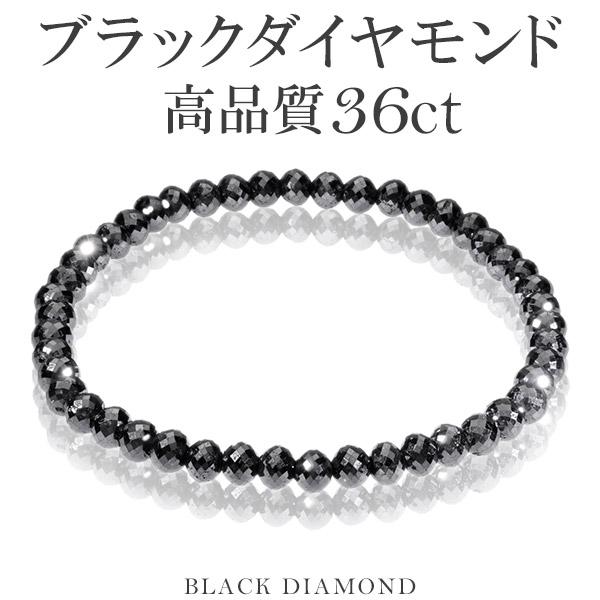36カラット 天然ブラックダイヤモンド 高品質 ブレスレット 4.5mm 18.5cm メンズL レディースLL サイズ ブラックダイヤモンド ダイヤモンド ダイアモンドブレス 天然ダイヤモンド レディース ブラック ダイヤモンドブレスレット プレゼント 人気 36ct