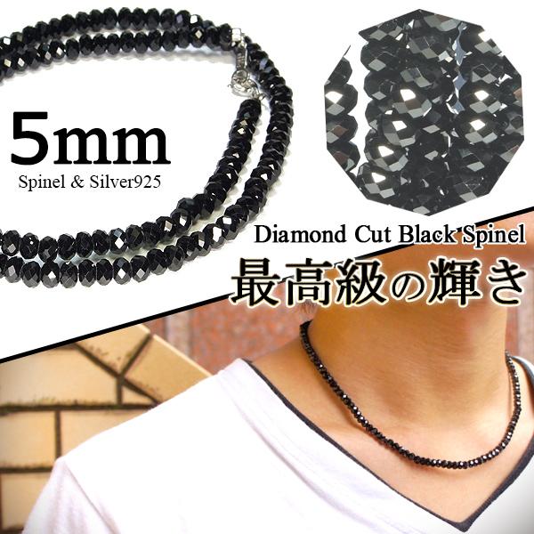 ネックレス メンズ 最高級 5mm ブラックスピネル メンズネックレス ダイヤモンドカット仕上げ 40cm 45cm 50cm シルバー925 ブラックスピネルネックレス 男性 プレゼント 人気 おしゃれ