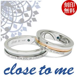 close to me カラーレールライン シルバー ペアリング 7~21号 ペア リング お揃い 指輪 ペアアクセサリー SILVER お揃いペアリング カップル 人気ペアリング ブランド プレゼント おしゃれ