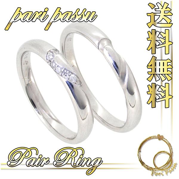 pari passu ツインハーフハート シルバー ペアリング 7~19号 シルバーアクセサリー メンズ レディース リング お揃い 指輪 シルバー950 ダイヤモンド ブランド プレゼント ギフト お揃いペアリング カップル 人気ペアリング おしゃれ