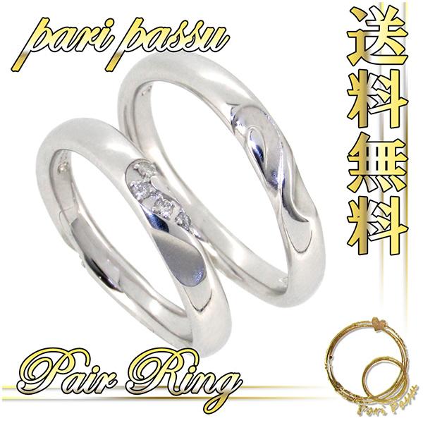 pari passu デザインハーフハート シルバー ペアリング 7~19号 シルバーアクセサリー メンズ レディース リング お揃い 指輪 シルバー950 ダイヤモンド ブランド プレゼント ギフト カップル 人気 おしゃれ