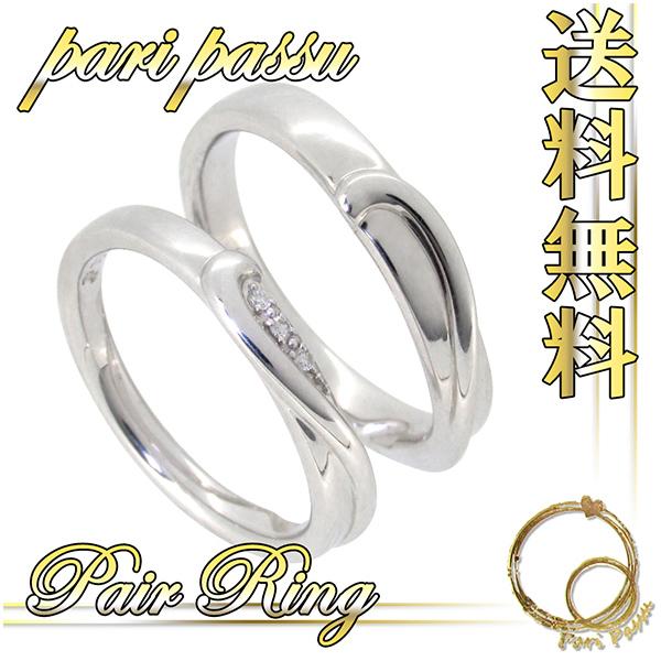 pari passu ハーフハート シルバー ペアリング 7~19号 シルバーアクセサリー メンズ レディース リング お揃い 指輪 シルバー950 ダイヤモンド ブランド プレゼント ギフト お揃いペアリング カップル 人気ペアリング おしゃれ