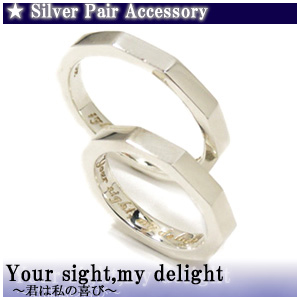 数量限定シルバー ペアリングYour sight,my delight ~君は私の喜び~ 7~23号 指輪 リング Ring プレゼント 人気 おしゃれ