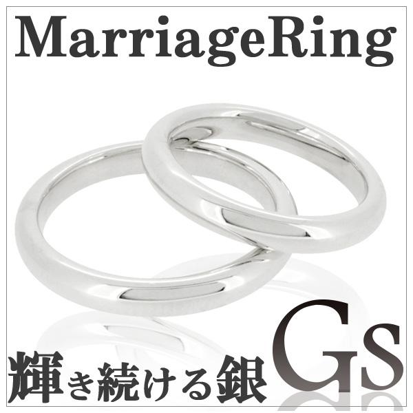 メッセージ刻印無料 GS ジーエス 甲丸 シルバー マリッジリング 5~21号 ペアアクセサリー 指輪 シンプル 銀の蔵 ペアリング 結婚指輪 ネームオーダー プレゼント 人気 おしゃれ