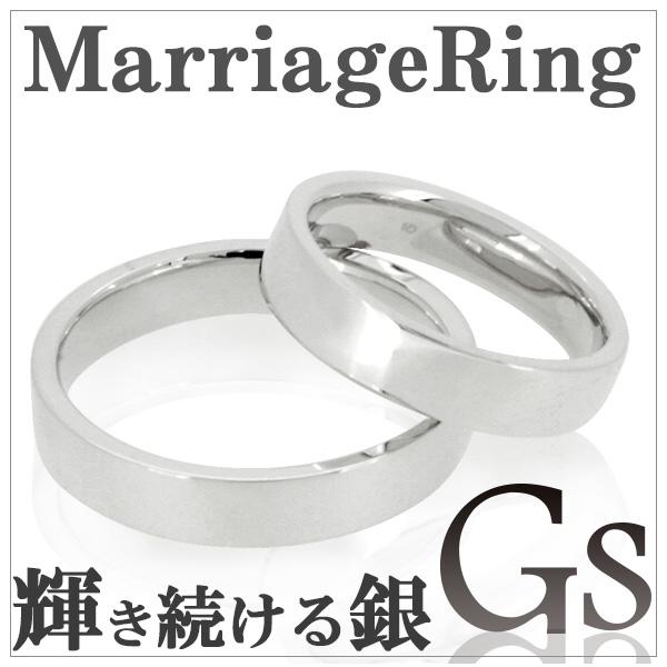 メッセージ刻印無料 GS ジーエス 平打ち シルバー マリッジリング 5~21号 ペアアクセサリー 指輪 シンプル 銀の蔵 ペアリング 結婚指輪 ネームオーダー プレゼント 人気 おしゃれ