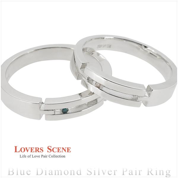 LOVERS SCENE ブルーダイヤモンド シルバー ペアリング 5~23号 ダイヤモンド ブルー ダイヤ ペア 平打ち リング 指輪 ペアアクセサリー シルバー925 SILVER925 お揃いペアリング カップル 人気ペアリング ブランド プレゼント おしゃれ