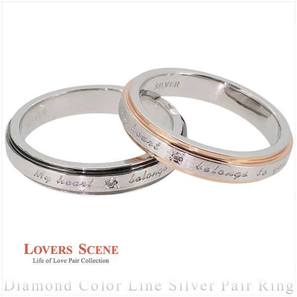 LOVERS SCENE ダイヤモンド カラーライン シルバー ペアリング 5~23号 ダイヤ ペア 平打ち リング 指輪 ペアアクセサリー シルバー925 SILVER925 お揃いペアリング カップル 人気ペアリング ブランド プレゼント おしゃれ